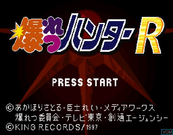 Image de l'ecran titre du jeu Bakuretsu Hunter R sur Sega Saturn