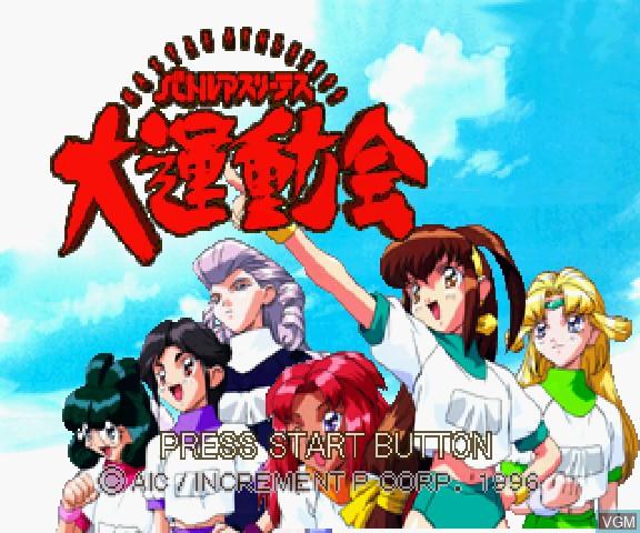 Image de l'ecran titre du jeu Battle Athletess Daiundoukai sur Sega Saturn