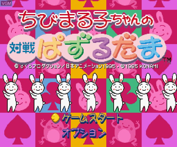 Image de l'ecran titre du jeu Chibi Maruko-Chan no Taisen Pazurudama sur Sega Saturn