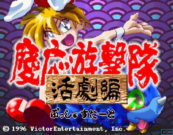 Image de l'ecran titre du jeu Keio Flying Squadron 2 sur Sega Saturn