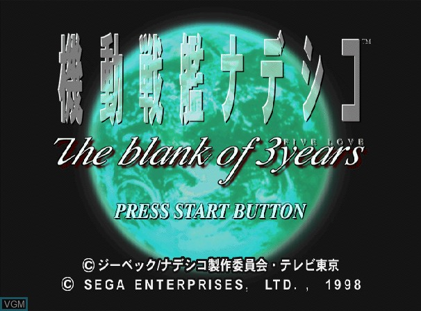 Image de l'ecran titre du jeu Kidou Senkan Nadesico - The Blank of 3 Years Disc 1, 2,  Audio Disc sur Sega Saturn