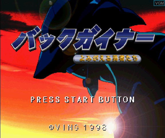 Image de l'ecran titre du jeu BackGuiner - Yomigaeru Yuusha-tachi - Kakusei-hen - Guiner Tensei sur Sega Saturn