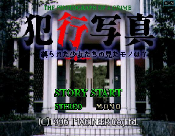 Image de l'ecran titre du jeu Hankou Shashin - Shibarareta Shoujo Tachi no Mitamo no wa sur Sega Saturn