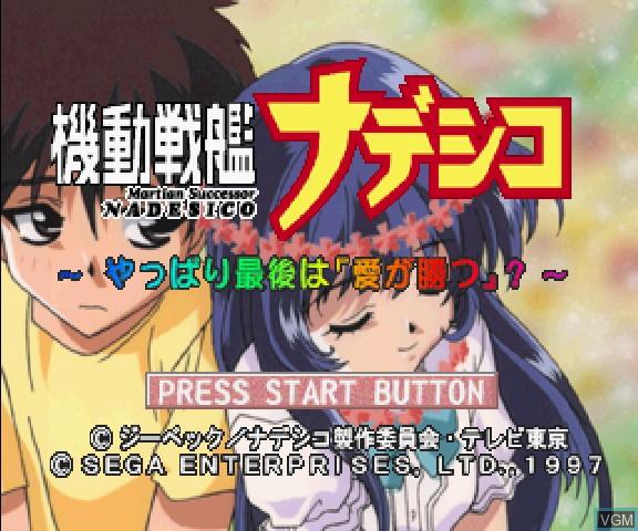 Image de l'ecran titre du jeu Kidou Senkan Nadesico - Yappari Saigo ha sur Sega Saturn