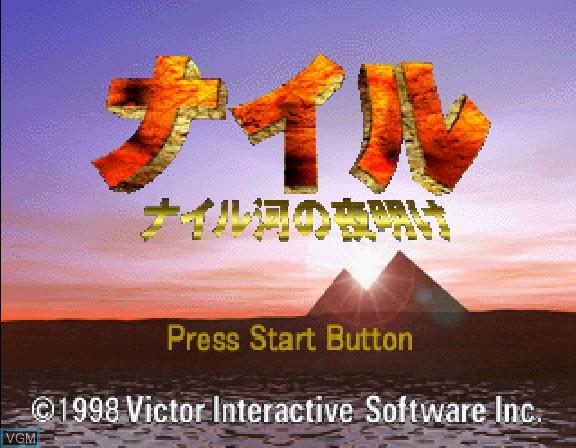 Image de l'ecran titre du jeu Nairugawa no Yoake sur Sega Saturn