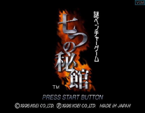 Image de l'ecran titre du jeu Nanatsu no Hikan sur Sega Saturn