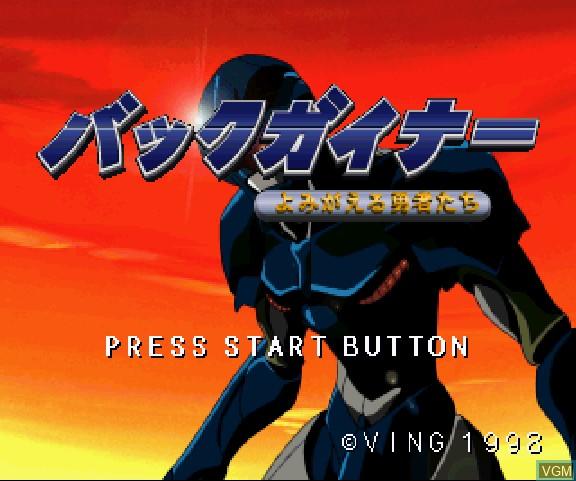 Image de l'ecran titre du jeu BackGuiner - Yomigaeru Yuusha-tachi - Hishou-hen - Uragiri no Senjou sur Sega Saturn