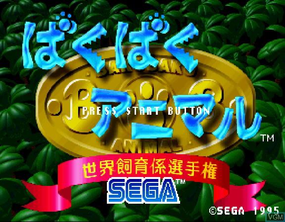 Image de l'ecran titre du jeu Baku Baku Animal - Sekai Shiiku Gakari Senshuken sur Sega Saturn