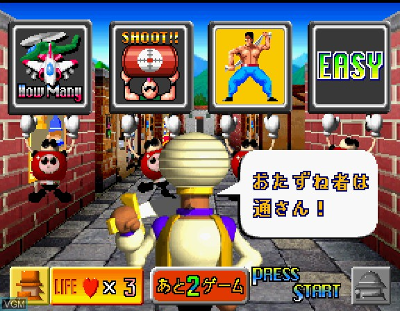 Image du menu du jeu 2do Aru Koto wa Sando R sur Sega Saturn