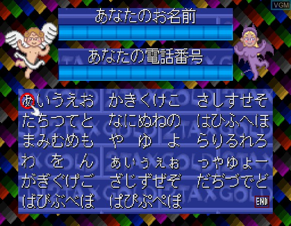 Image du menu du jeu 2Tax Gold sur Sega Saturn