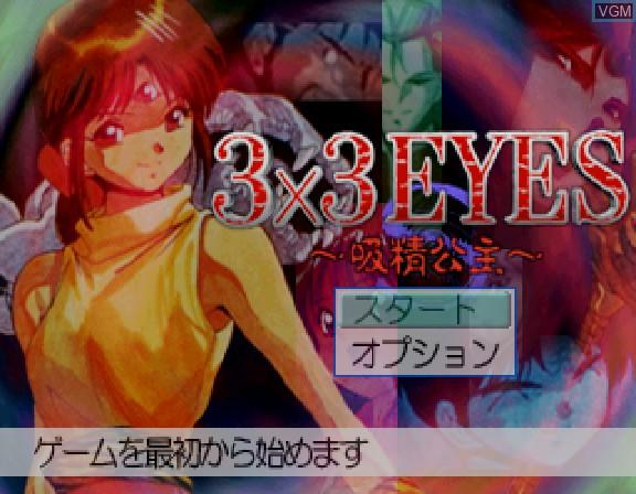 Image du menu du jeu 3x3 Eyes sur Sega Saturn