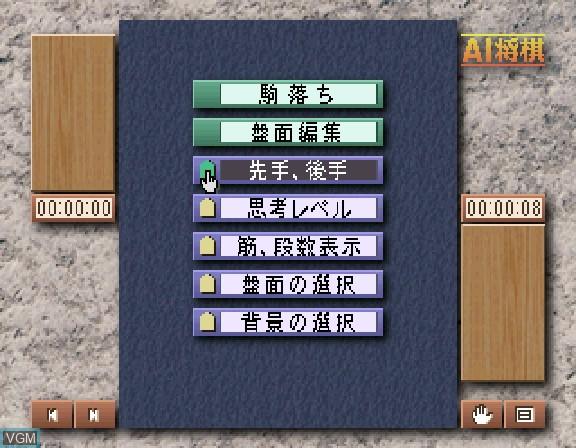 Image du menu du jeu AI Shougi sur Sega Saturn
