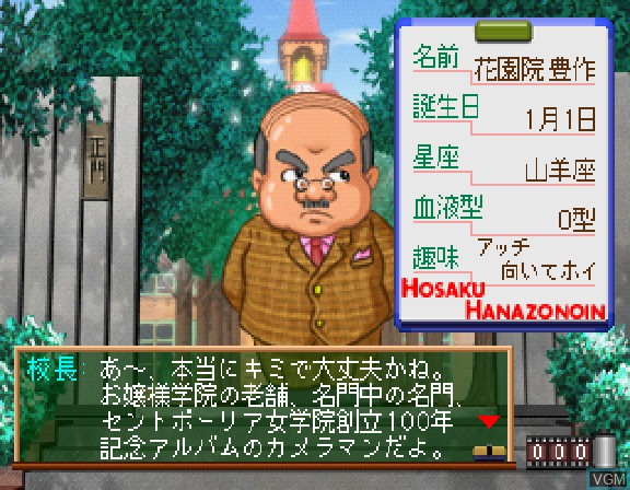 Image du menu du jeu Album Club sur Sega Saturn