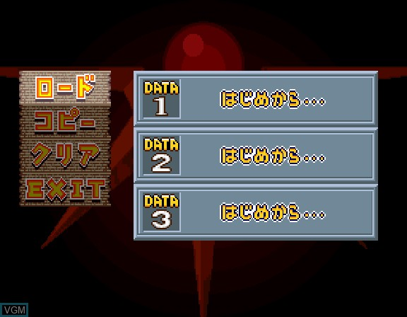 Image du menu du jeu Bakuretsu Hunter R sur Sega Saturn