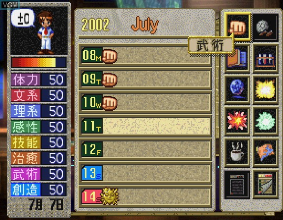 Image du menu du jeu Eberouge Special - Koi to Mahou no Gakuen Seikatsu sur Sega Saturn