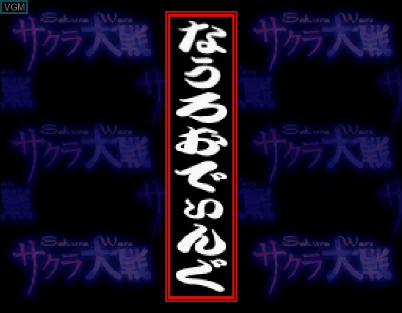 Image du menu du jeu Sakura Taisen 1 Disc 2 of 2 sur Sega Saturn