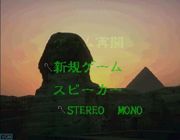 Image du menu du jeu Nairugawa no Yoake sur Sega Saturn