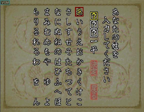 Image du menu du jeu Nanatsu no Hikan sur Sega Saturn