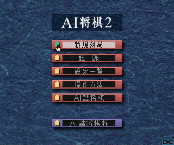 Image du menu du jeu AI Shougi 2 sur Sega Saturn