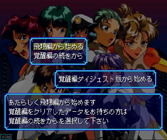Image du menu du jeu BackGuiner - Yomigaeru Yuusha-tachi - Hishou-hen - Uragiri no Senjou sur Sega Saturn