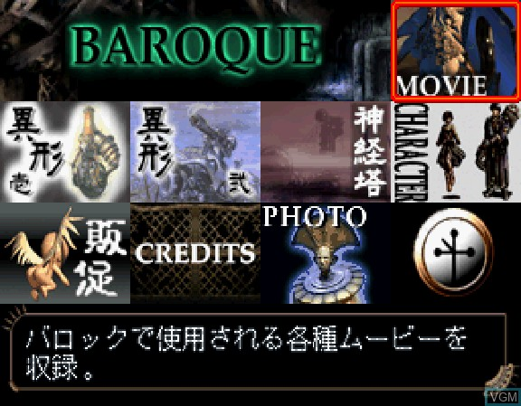Image du menu du jeu Baroque Report - CD Data File sur Sega Saturn