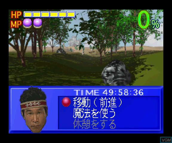 Image in-game du jeu Bakushou!! All Yoshimoto Quiz-ou Kettei-sen DX sur Sega Saturn