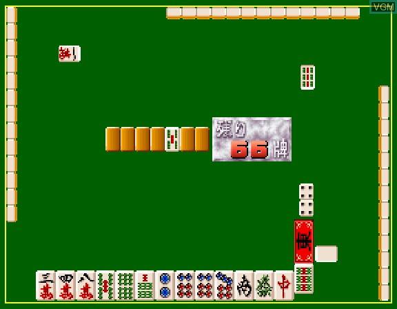 Image in-game du jeu Maajan Ganryuujima sur Sega Saturn