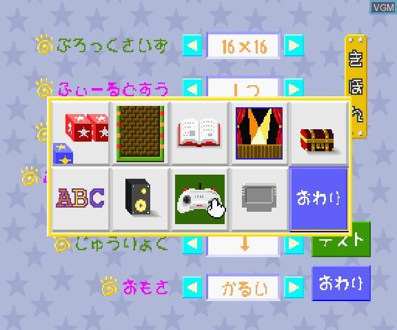 Ochiga Designer Tsukutte pon