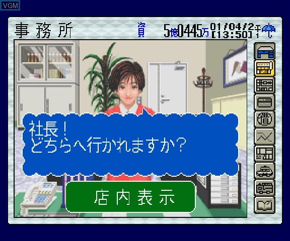 Pachinko Hall Shinsou Daikaiten