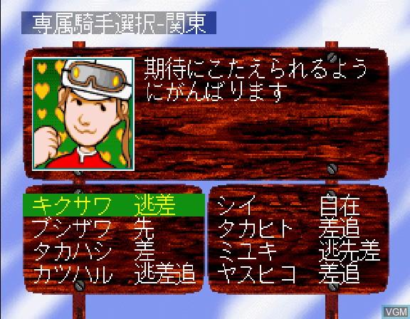 Umanari 1 Furlong Gekijou