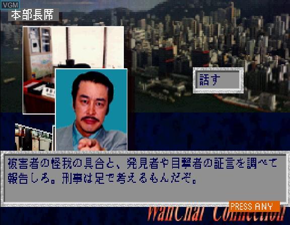 WanChai Connection