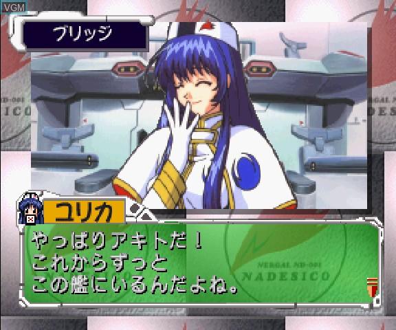 Image in-game du jeu Kidou Senkan Nadesico - Yappari Saigo ha sur Sega Saturn