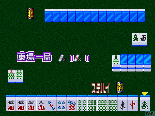Mahjong Gakuensai DX - Zenjitsu ni Matsuwaru Funsenki