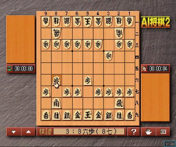 AI Shougi 2