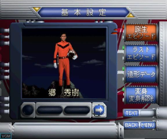 Ultraman Zukan 2