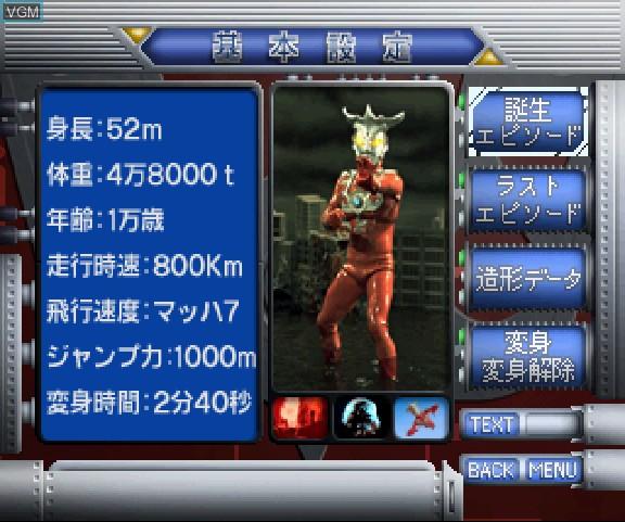 Ultraman Zukan 3