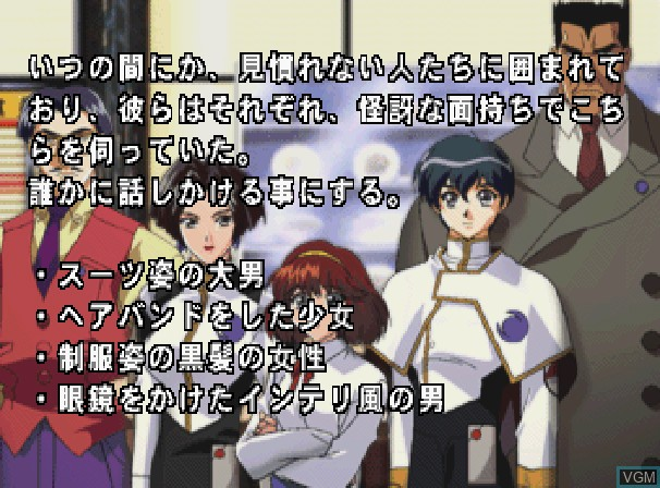 Image in-game du jeu Kidou Senkan Nadesico - The Blank of 3 Years Disc 1, 2,  Audio Disc sur Sega Saturn