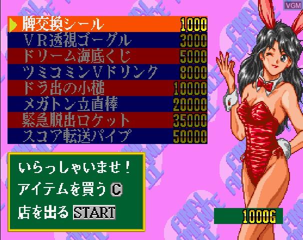 Image in-game du jeu Final Romance 2 sur Sega Saturn
