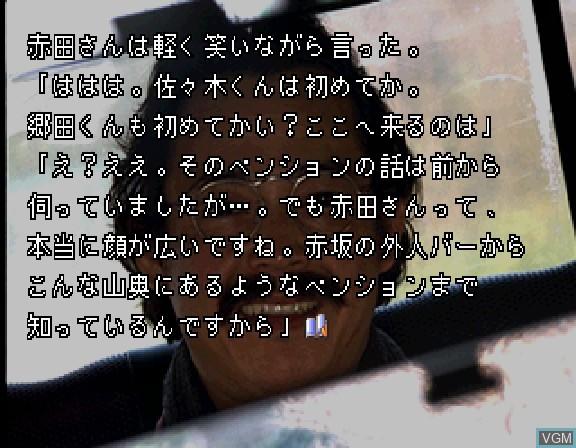 Image in-game du jeu Hankou Shashin - Shibarareta Shoujo Tachi no Mitamo no wa sur Sega Saturn