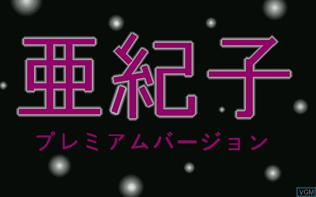 Image de l'ecran titre du jeu Akiko sur Sharp X68000