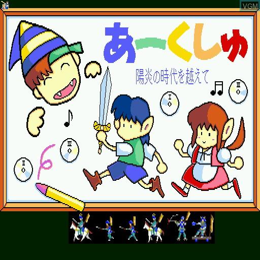 Image de l'ecran titre du jeu A-Kusha sur Sharp X68000