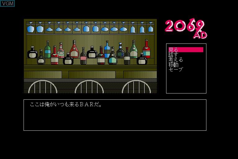 Image du menu du jeu 2069AD sur Sharp X68000