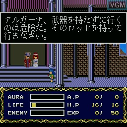Image du menu du jeu Algarna sur Sharp X68000