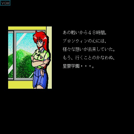 Image du menu du jeu 4th Unit Act 4 - Zero sur Sharp X68000