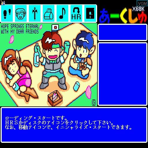 Image du menu du jeu A-Kusha sur Sharp X68000