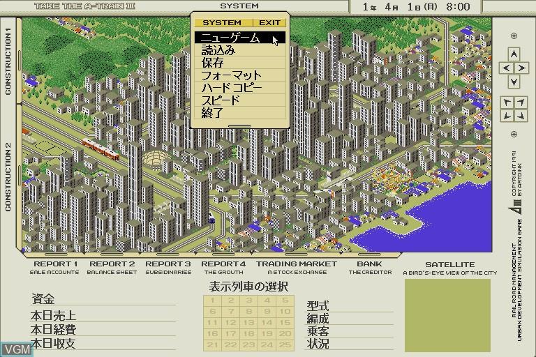 Image du menu du jeu A Ressha de Gyoukou III sur Sharp X68000