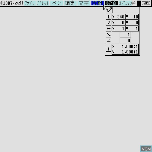 Image du menu du jeu Zs Staff Pro 68k sur Sharp X68000