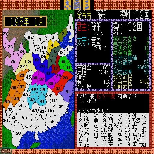Sangokushi Taisen