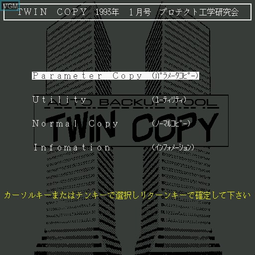 Twin Copy - Auto Backup Tool
