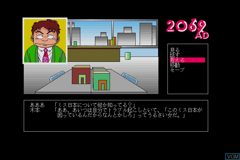 Image in-game du jeu 2069AD sur Sharp X68000